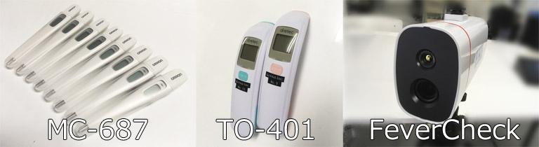 電子体温計MC-687と非接触体温計TO-401とFeverCheck