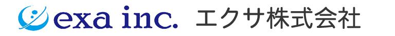 エクサ株式会社Web